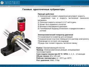 Газовые одноточечные лубрикаторы Корпус: Просвечивающий пластик Привод: Электрох