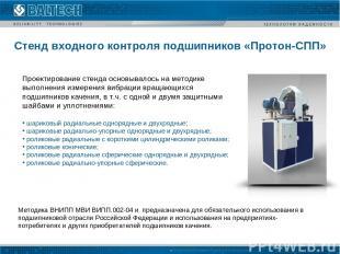 Стенд входного контроля подшипников «Протон-СПП» Проектирование стенда основывал