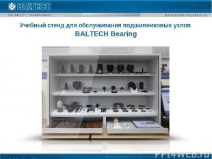 Учебный стенд для обслуживания подшипниковых узлов BALTECH Bearing