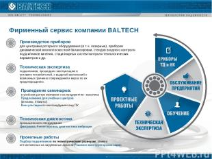 Фирменный сервис компании BALTECH Техническая экспертиза подшипников, прошедших