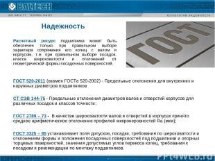Надежность ГОСТ 520-2011 (взамен ГОСТа 520-2002) - Предельные отклонения для вну