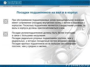При обслуживании подшипниковых узлов принципиальное значение имеет сопряжение (п