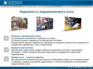 Влияние окружающей среды А) Соблюдение требований по хранению на складе. Б) Маши