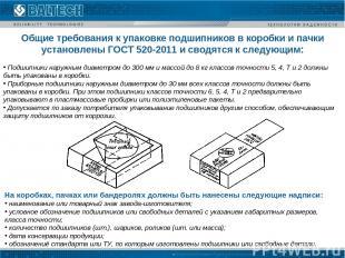 Общие требования к упаковке подшипников в коробки и пачки установлены ГОСТ 520-2