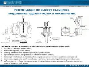 Рекомендации по выбору съемников подшипникагидравлических и механических При в