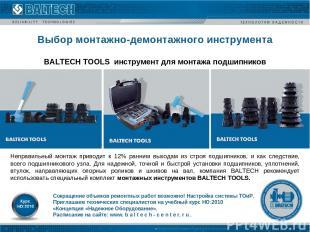 Выбор монтажно-демонтажного инструмента BALTECH TOOLS инструмент для монтажа под