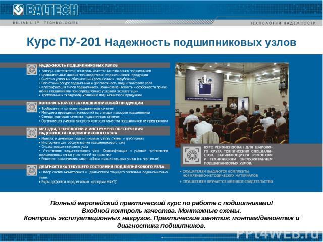 Курс ПУ-201Надежность подшипниковых узлов Полный европейский практический курс по работе с подшипниками! Входной контроль качества. Монтажные схемы. Контроль эксплуатационных нагрузок. Практические занятия: монтаж/демонтаж и диагностика подшипников.