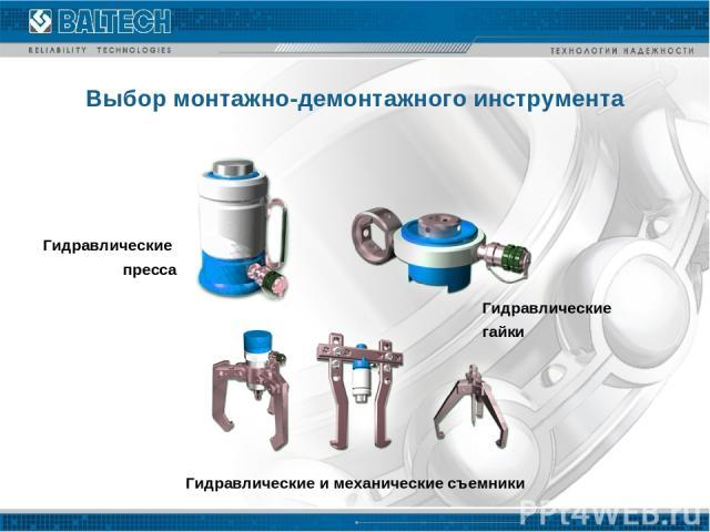 Гидравлические пресса Гидравлические и механические съемники Гидравлические гайки Выбор монтажно-демонтажного инструмента