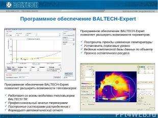Программное обеспечение BALTECH-Expert Программное обеспечение BALTECH-Expert по