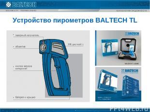 Устройство пирометров BALTECH TL