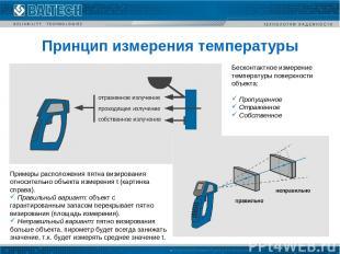 Принцип измерения температуры Бесконтактное измерение температуры поверхности об