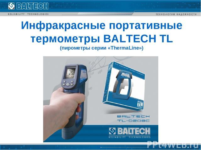Инфракрасные портативные термометры BALTECH TL (пирометры серии «ThermaLine»)