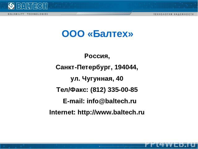 Россия, Санкт-Петербург, 194044, ул. Чугунная, 40 Тел/Факс: (812) 335-00-85 E-mail: info@baltech.ru Internet: http://www.baltech.ru ООО «Балтех»