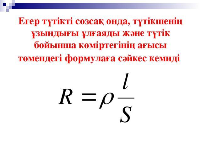 Егер түтікті созсақ онда, түтікшенің ұзындығы ұлғаяды және түтік бойынша көміртегінің ағысы төмендегі формулаға сәйкес кемиді