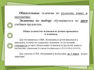 Обязательные экзамены по русскому языку и математике, Экзамены по выбору обучающ