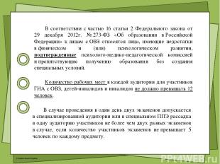 В соответствии счастью 16 статьи 2 Федерального закона от 29 декабря 2012г. №2