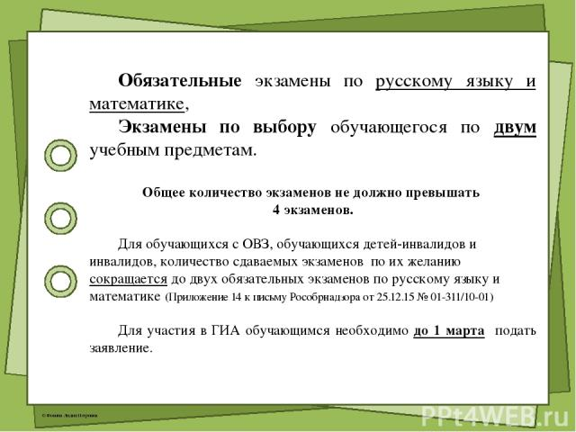 Обязательные экзамены по русскому языку и математике, Экзамены по выбору обучающегося по двум учебным предметам. Общее количество экзаменов не должно превышать 4 экзаменов. Для обучающихся с ОВЗ, обучающихся детей-инвалидов и инвалидов, количество с…