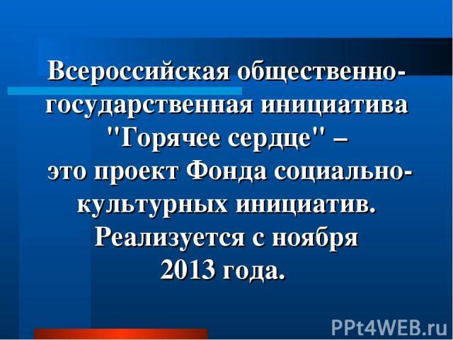 Всероссийская общественно-государственная инициатива