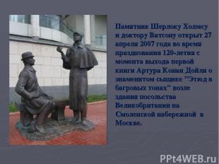 Памятник Шерлоку Холмсу и доктору Ватсону открыт 27 апреля 2007 года во время пр