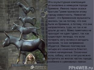 Эта скульптурная композиция установлена в немецком городе Бремене. Именно герои