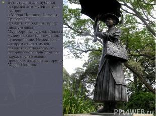 В Австралии для публики открылся дом-музей автора истории о Мерри Поппинс- Памел