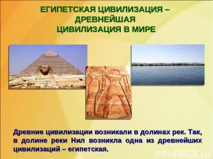 ЕГИПЕТСКАЯ ЦИВИЛИЗАЦИЯ – ДРЕВНЕЙШАЯ ЦИВИЛИЗАЦИЯ В МИРЕ Древние цивилизации возни