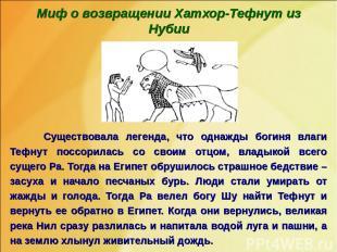 Миф о возвращении Хатхор-Тефнут из Нубии Существовала легенда, что однажды богин
