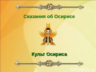 Сказания об Осирисе Культ Осириса