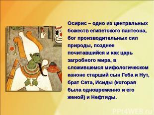 Осирис – одно из центральных божеств египетского пантеона, бог производительных