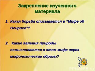 """Закрепление изученного материала Какая борьба описывается в """"Мифе об Осирисе""""? 2"""