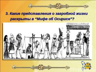 """3. Какие представления о загробной жизни раскрыты в """"Мифе об Осирисе""""?"""