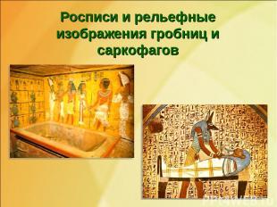 Росписи и рельефные изображения гробниц и саркофагов