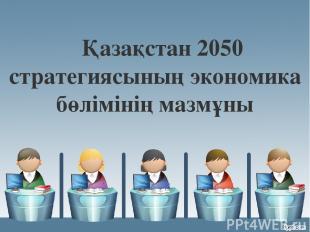 Қазақстан 2050 стратегиясының экономика бөлімінің мазмұны