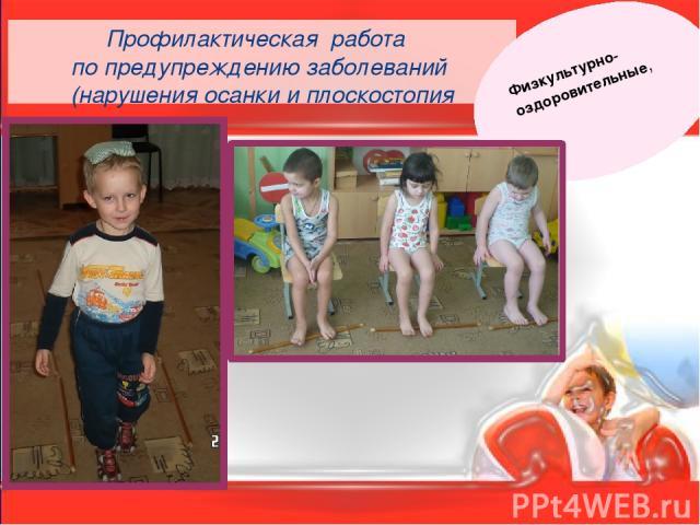 Профилактическая работа по предупреждению заболеваний (нарушения осанки и плоскостопия Физкультурно-оздоровительные,