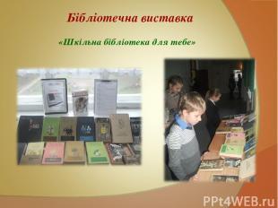 Бібліотечна виставка «Шкільна бібліотека для тебе»