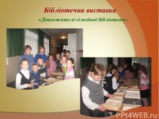 Бібліотечна виставка «Довгожителі сімейної бібліотеки»