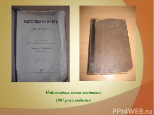 Найстаріша книга виставки 1907 року видання