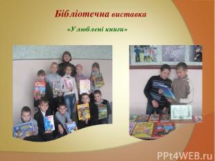 Бібліотечна виставка «Улюблені книги»