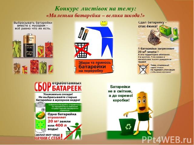 Конкурс листівок на тему: «Маленька батарейка – велика шкода!» Батарейки не в смітник, а до окремої коробки!