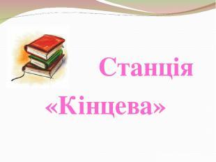 Станція «Кінцева»