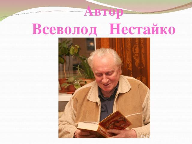 Автор Всеволод Нестайко