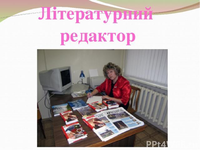 Літературний редактор
