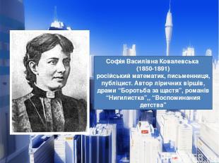 Софія Василівна Ковалевська (1850-1891) російський математик, письменниця, публі