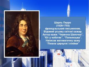 Шарль Перро (1628-1703) французьський письменник. Відомий усьому світові казкар.