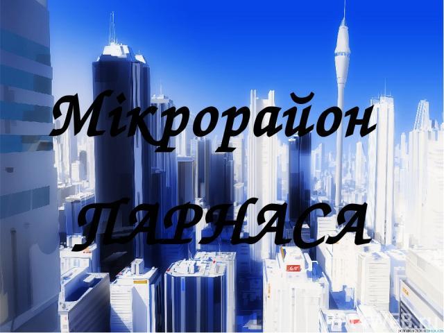 Мікрорайон ПАРНАСА