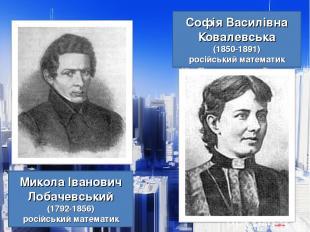 Софія Василівна Ковалевська (1850-1891) російський математик Микола Іванович Лоб