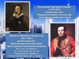 Олександр Сергійович Пушкін (1799-1837) російський поет. Вперше висловив гіпотез