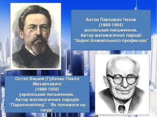 Антон Павлович Чехов (1860-1904) російський письменник. Автор математичної парод