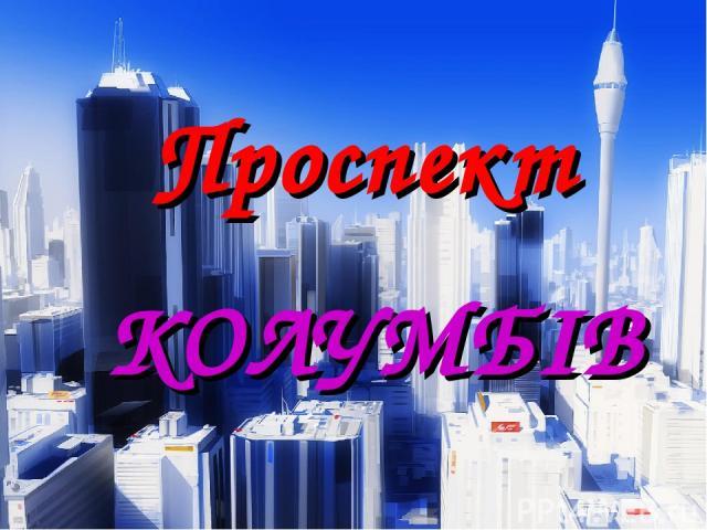 Проспект КОЛУМБІВ