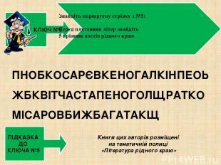 КЛЮЧ №5 Знайдіть маршрутну стрілку з №5: Серед плутанини літер знайдіть 5 прізви